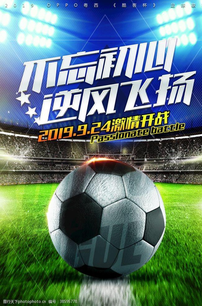 欧洲杯足球海报