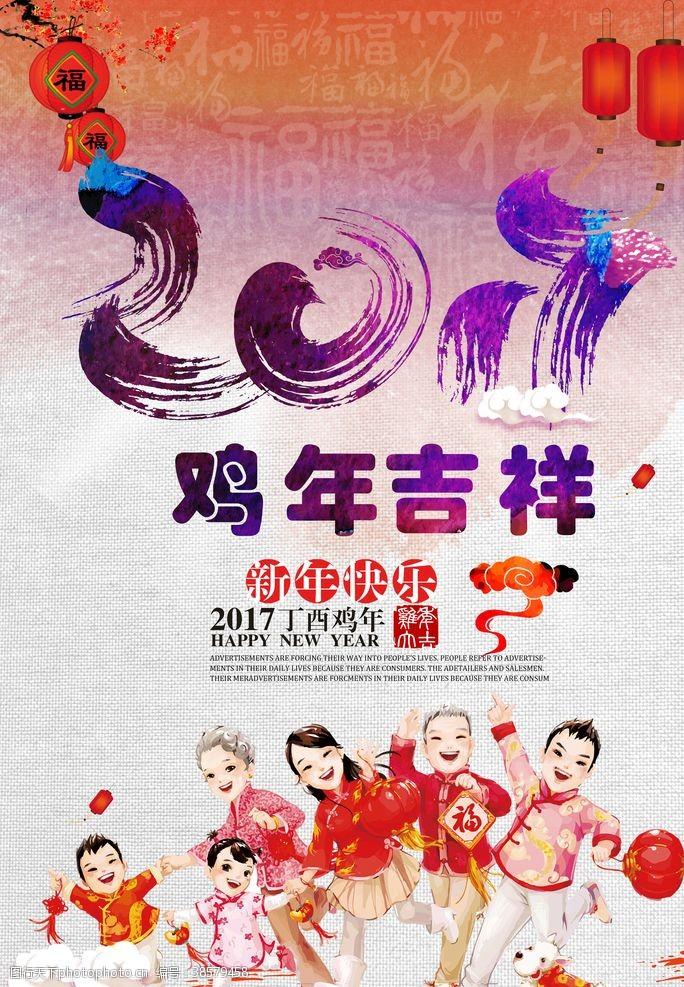 2017年2017鸡年海报