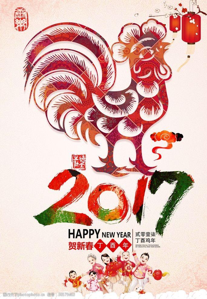 2017年2017鸡年宣传海报设计