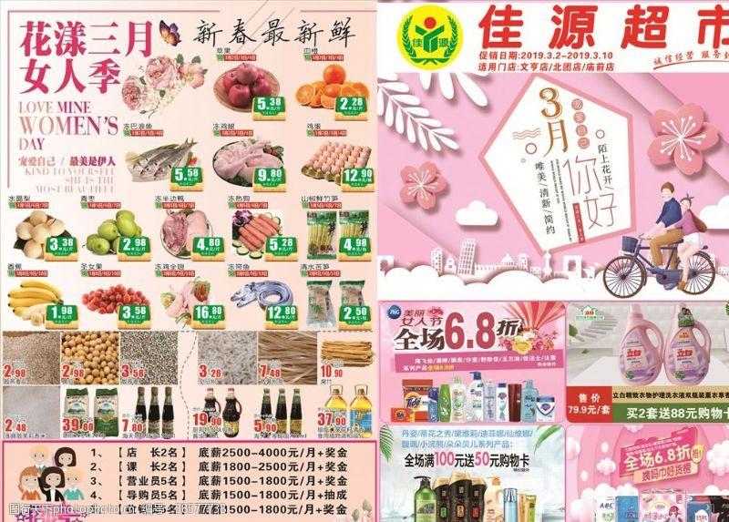 美丽女人节超市妇女节DM单