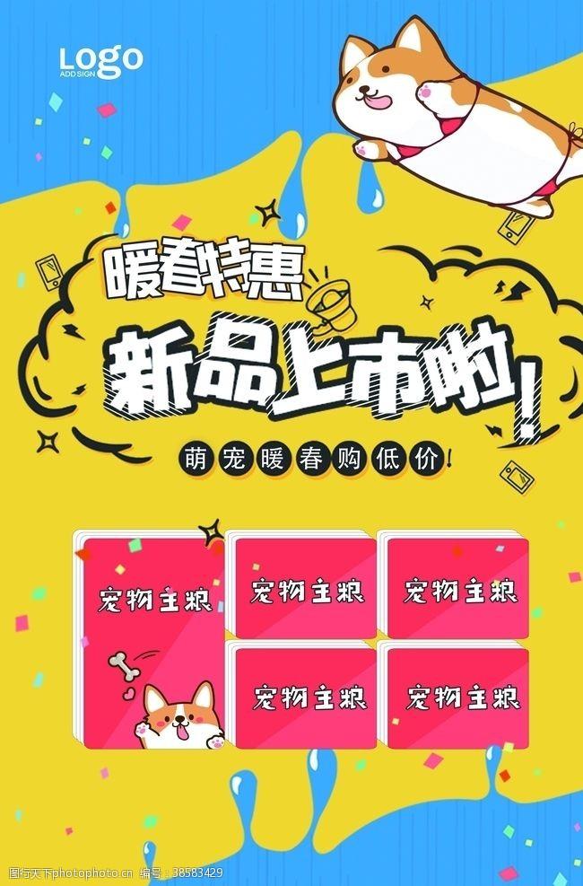 宠物超市宠物海报