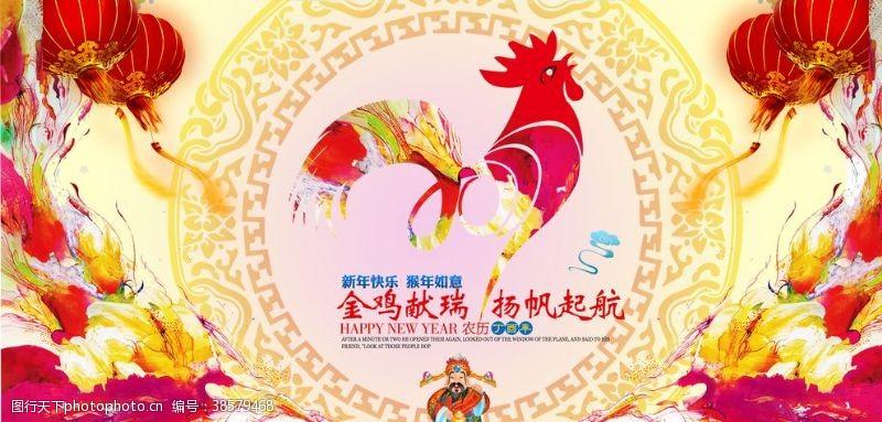 2017年大气2017鸡年宣传海报
