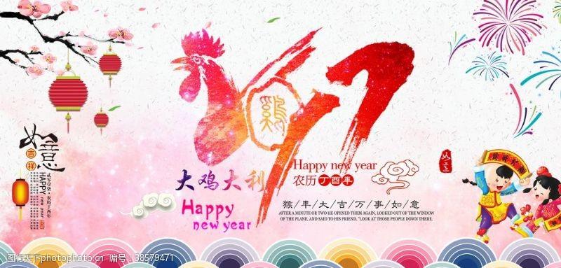 2017年粉色创意2017鸡年宣传海报