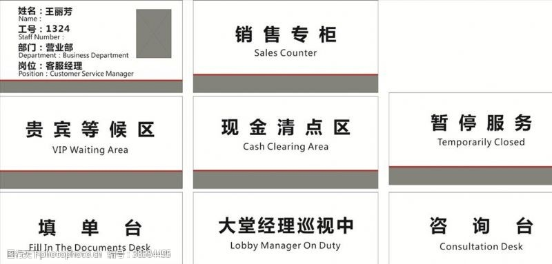 工商银行各种桌牌