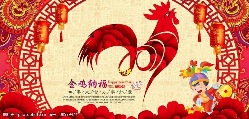 2017年红色大气鸡年宣传海报