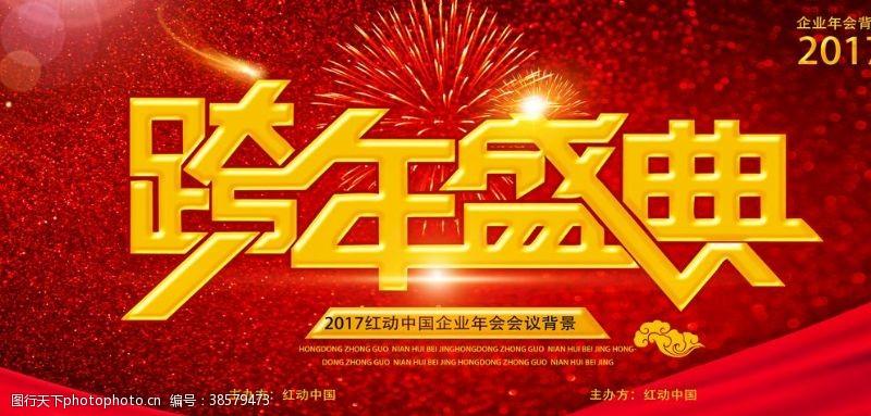 2017年红色大气跨年盛典背景