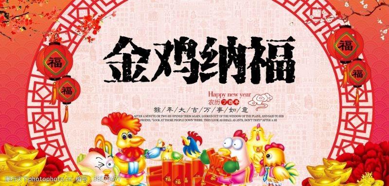 2017年红色喜庆鸡年海报设计