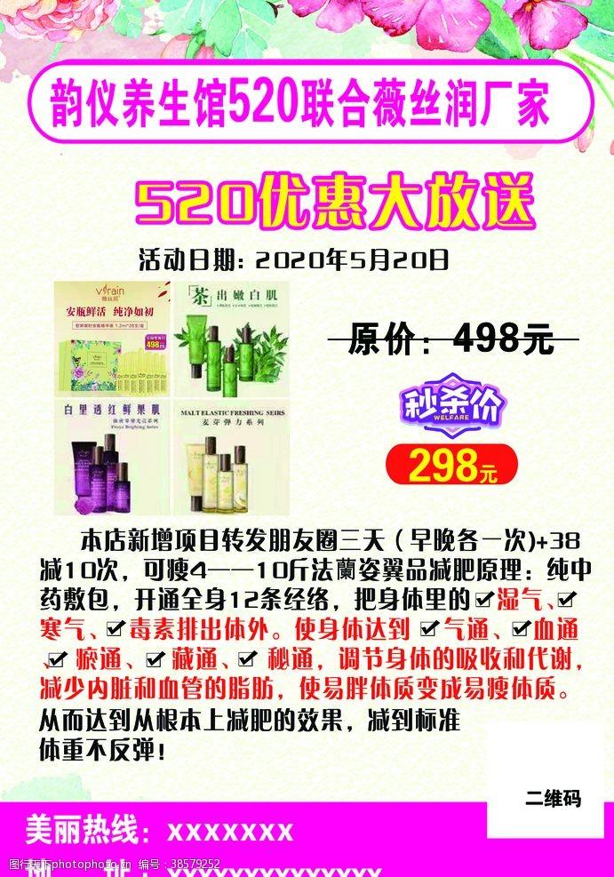 净肤护肤品单页宣传