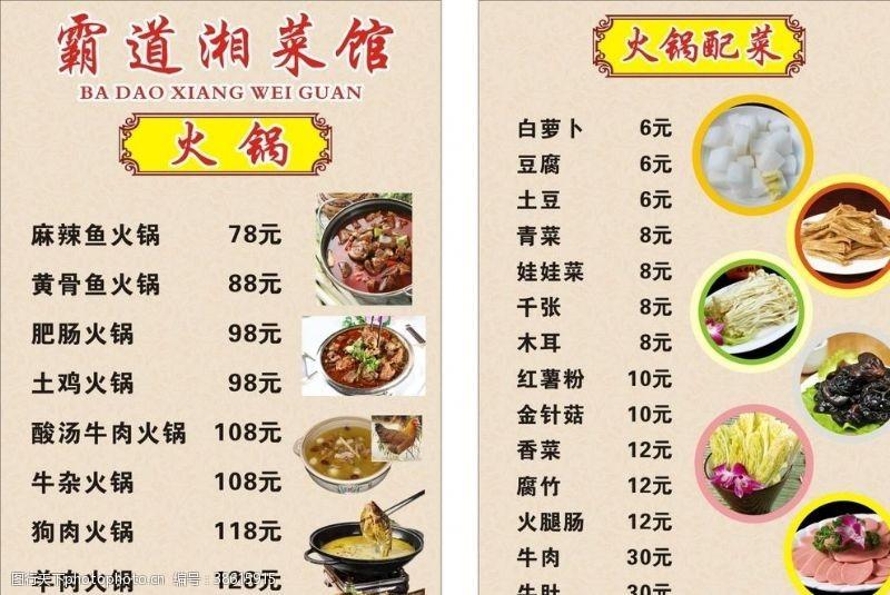 火锅菜单霸道菜馆
