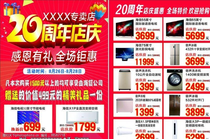 20周年庆家电20周年店庆宣传单