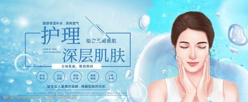 美容宣传单肌肤护理