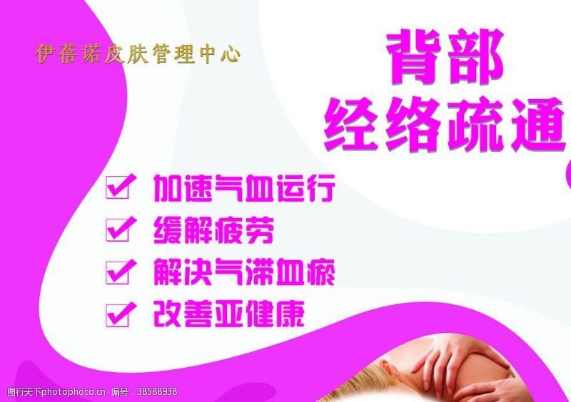面部护理经络疏通皮肤管理海报