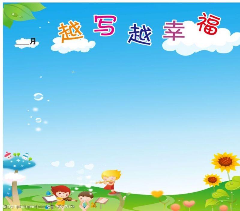 卡通幼儿园展板卡通幼儿园展板