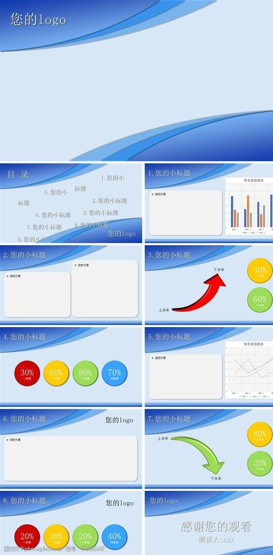 蓝色ppt模板蓝色大气商务PPT模板