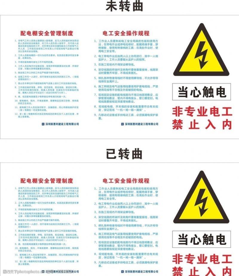 cdr原文件配电房安全管理制度