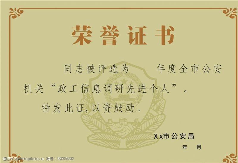 经销荣誉证书