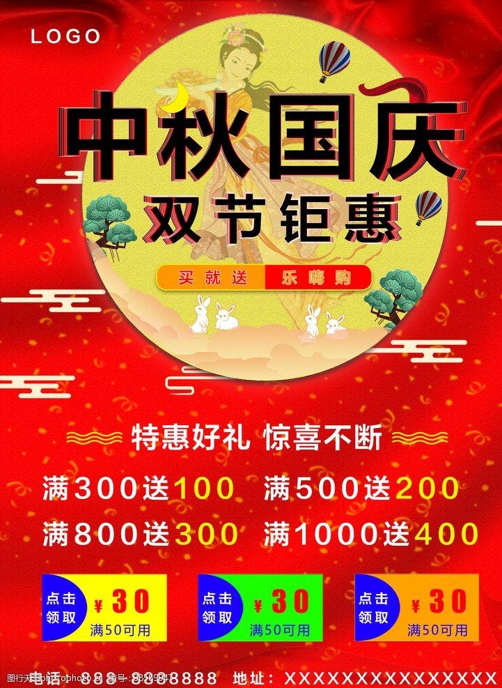中秋国庆活动海报中秋国庆海报单页