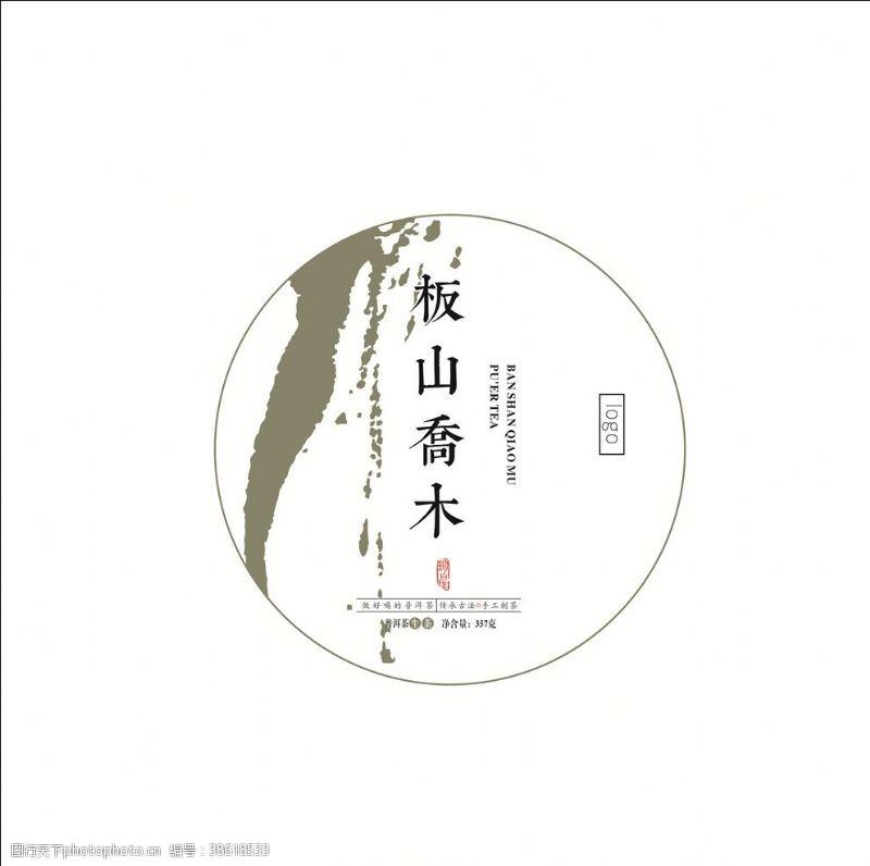 板山乔木普洱茶饼