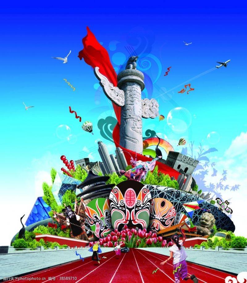 北京旅游海报简笔画