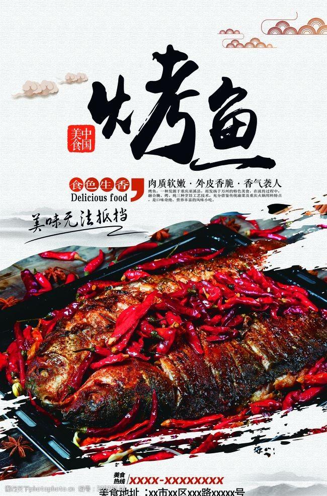 美味烤鱼烤鱼