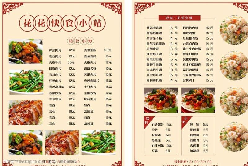 快餐菜单背景