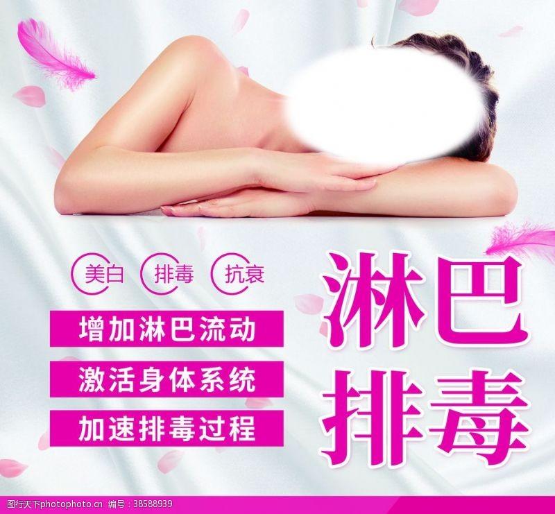 面部护理淋巴排毒养生海报
