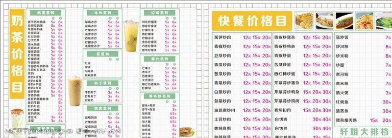 奶茶菜单快餐菜单小清新
