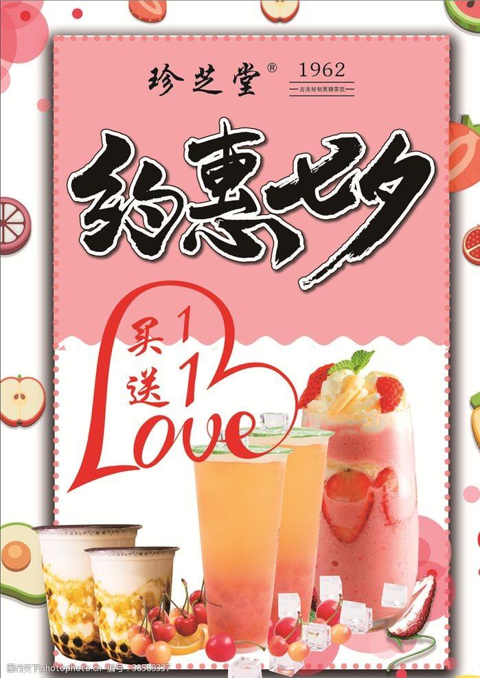 七夕奶茶撞色海报