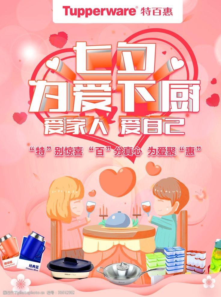 特百惠七夕海报