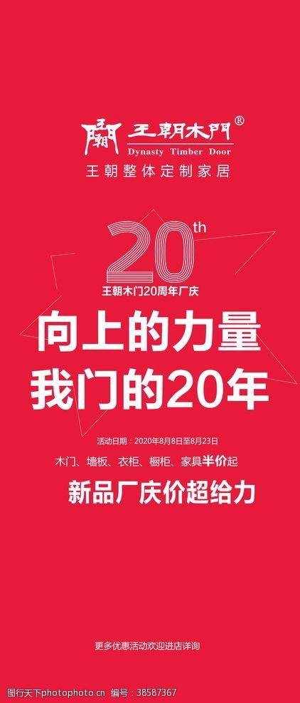 20周年庆王朝木门