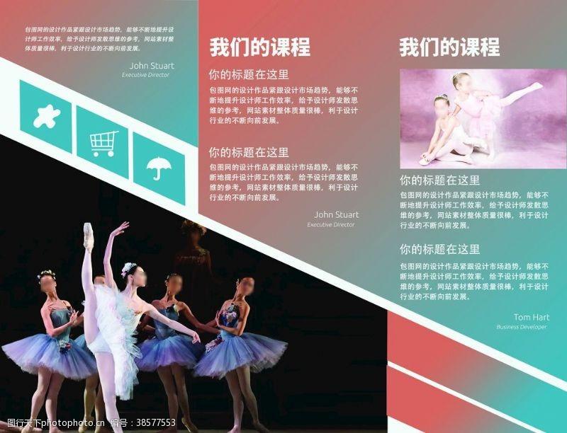 艺术学校招生舞蹈三折页