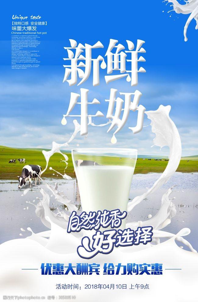 原装进口新鲜牛奶