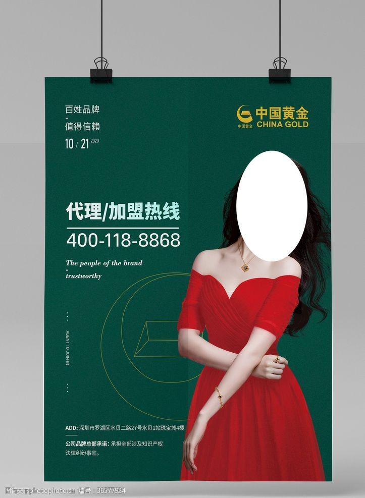 高档海报中国黄金促销海报