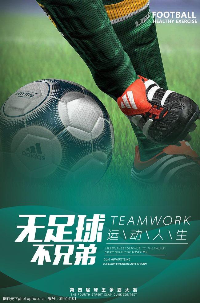 足球运动比赛竞技宣传海报素材