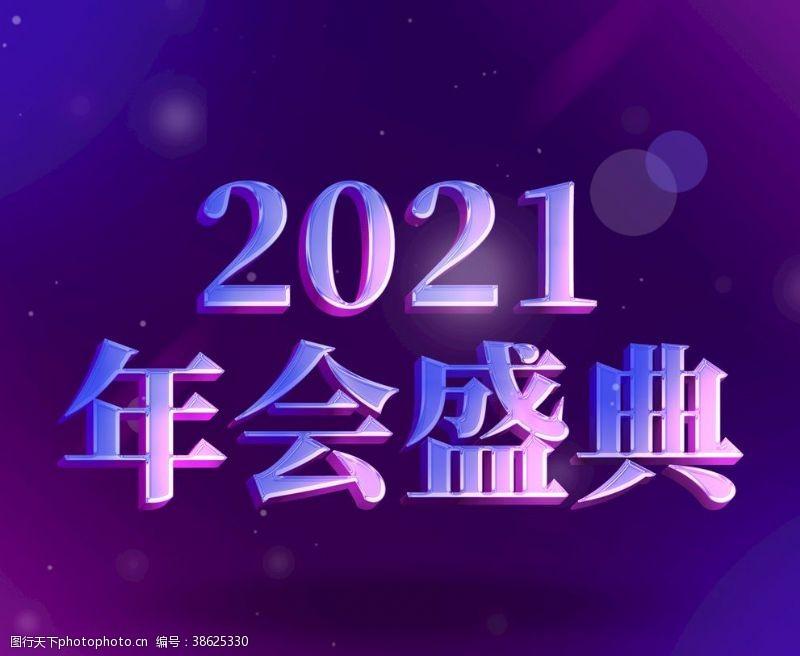 水晶字32021年會盛典水晶立體字
