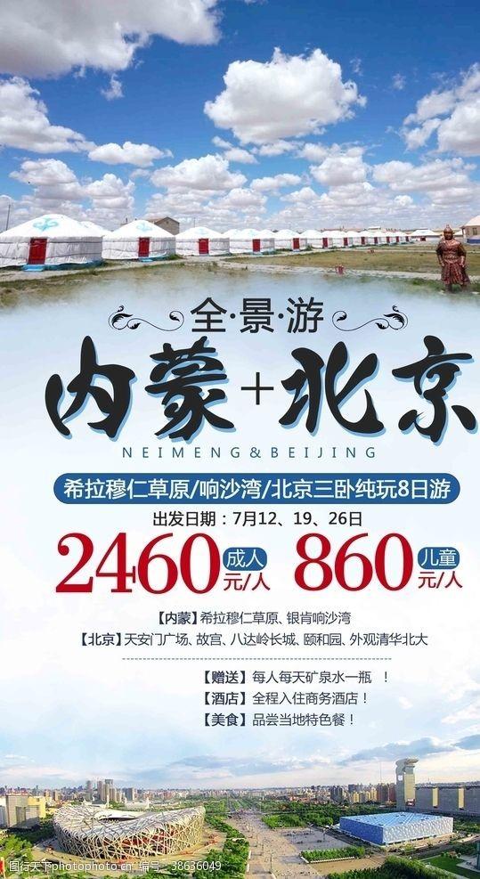北京旅游海报北京内蒙旅游海报