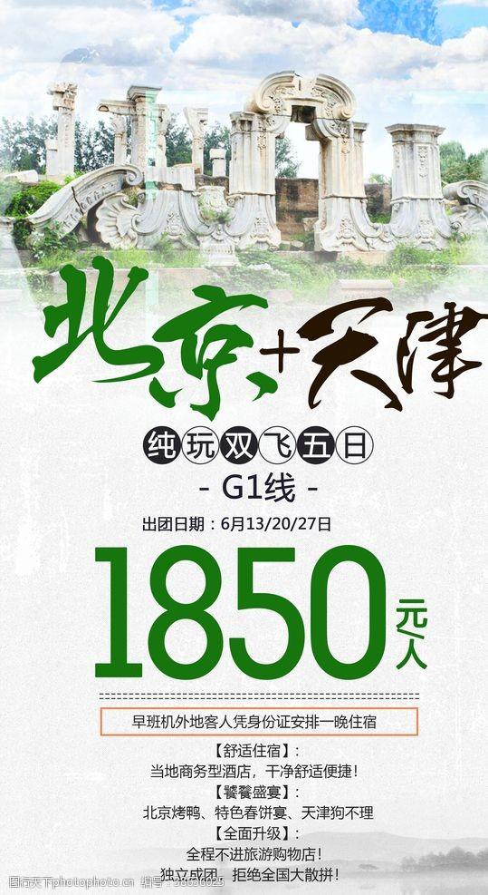 北京旅游海报北京天津旅游海报