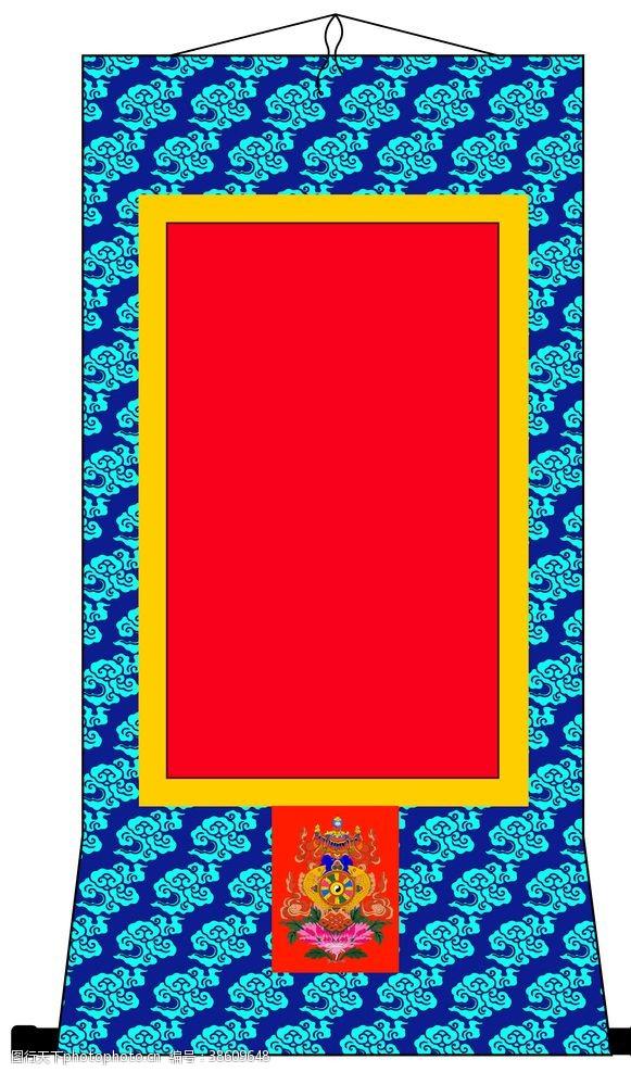 藏式书法裱吉祥八宝