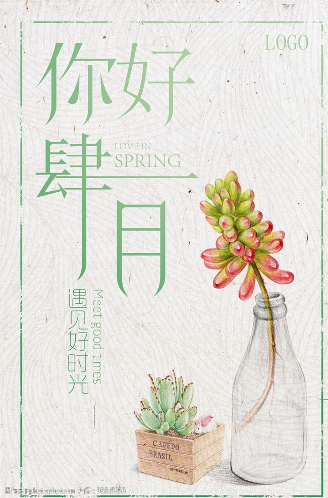 插画多肉植物四月你好海报