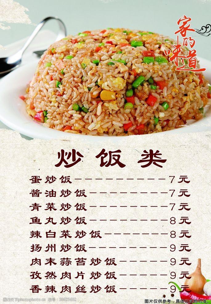 快餐菜单炒饭美食特色小吃菜单