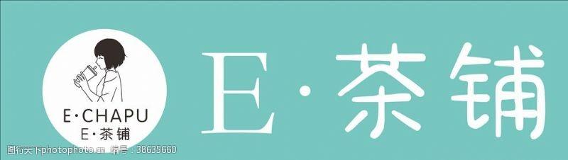 茶标志E茶铺