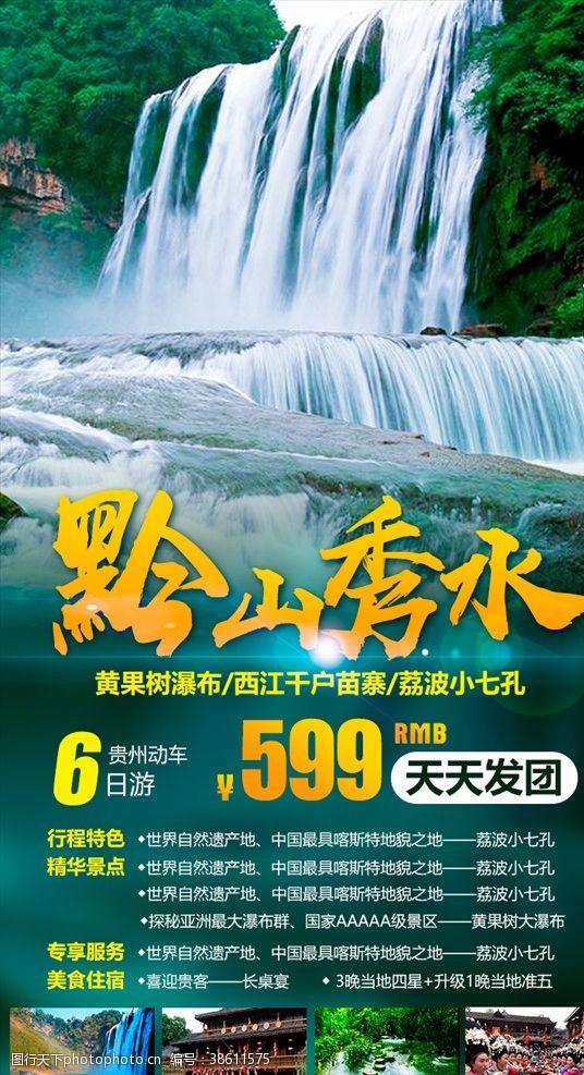 旅游背景板贵州黄果树瀑布小七微信旅游海报