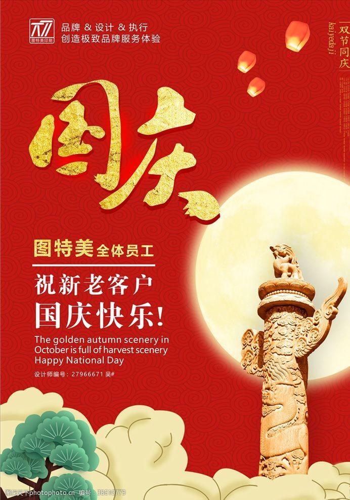 矢量图库国庆海报