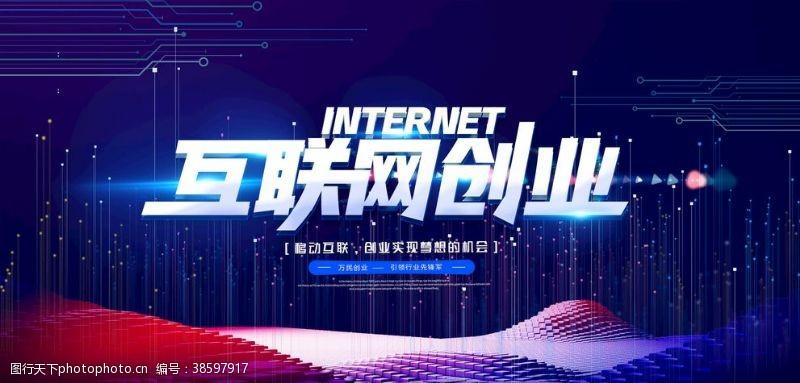 互联网海报互联网创业