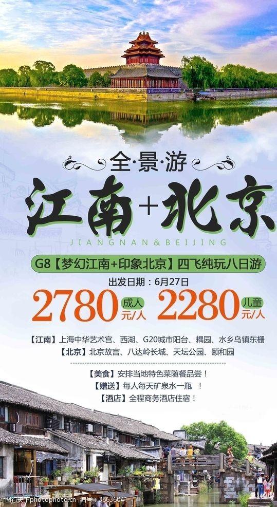 江南北京旅游海报