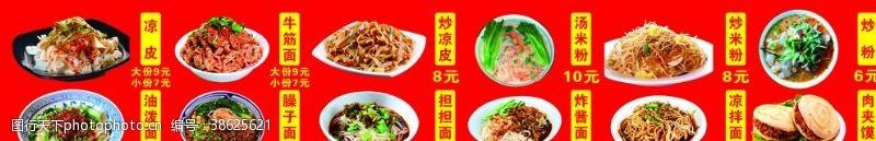 快餐菜单面馆面条海报设计宣传