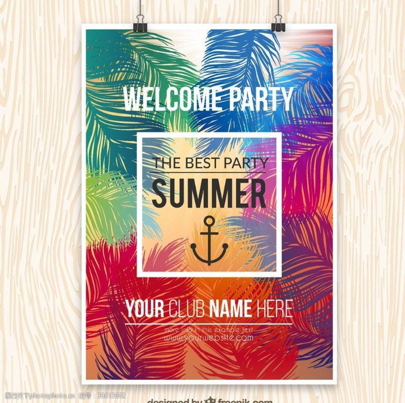 印刷术夏日派海报