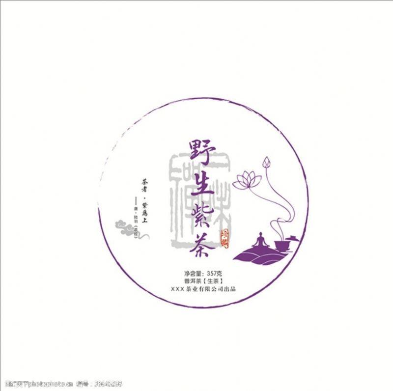 普洱茶野生紫茶
