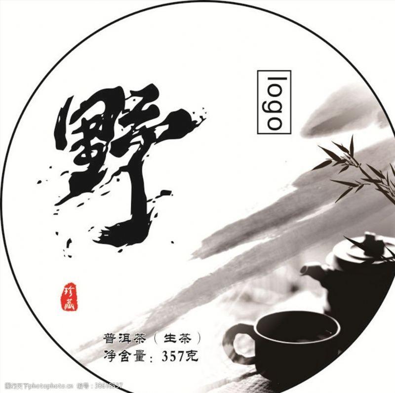 野字普洱茶饼