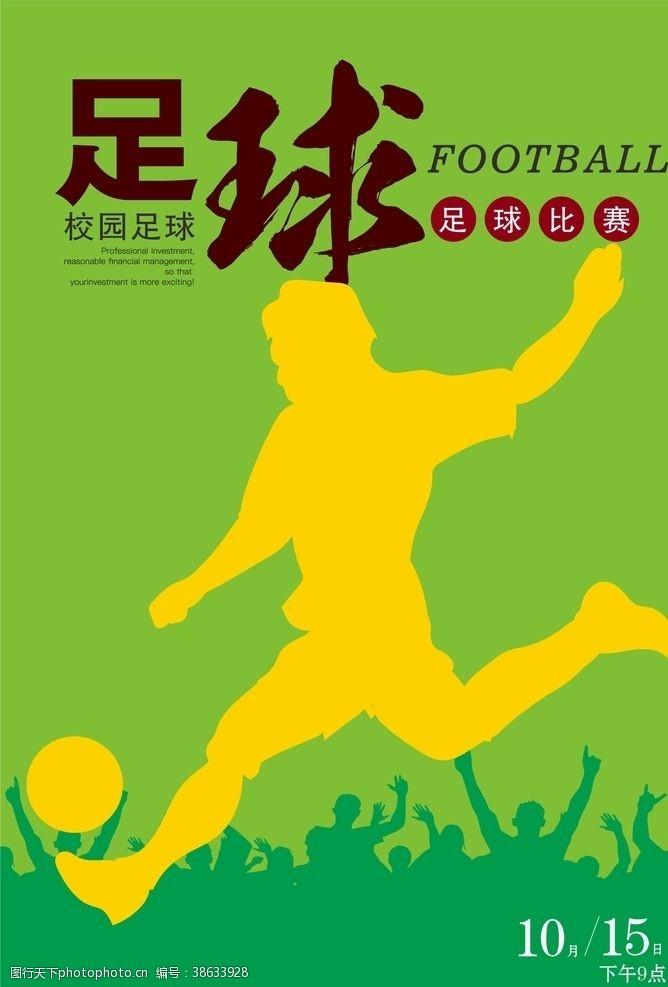 足球设计足球比赛海报